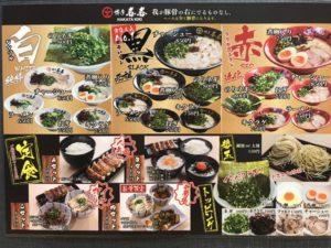 中央駅前店 メニュー