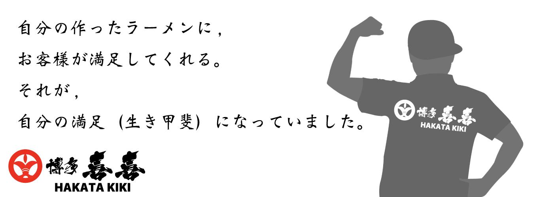 鹿児島、正社員 安定 福利厚生 飲食店